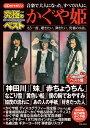 【新品】【送料無料】CD付マガジン『かぐや姫』~名曲2曲 ギターコード付