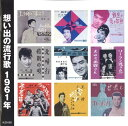 【新品】想い出の流行歌 1961年(昭和36年) CD 上を向いて歩こう 硝子のジョニー 銀座の恋の