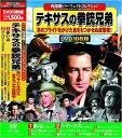 ショッピングバーバリー 【新品】西部劇 パーフェクトコレクション テキサスの拳銃兄弟 DVD10枚組