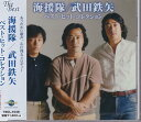 ショッピングRONI 【新品】海援隊 武田鉄矢 ベストヒットコレクション 15曲収録