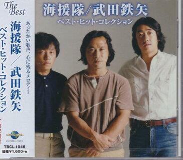 【新品】海援隊 武田鉄矢 ベストヒットコレクション 15曲収録