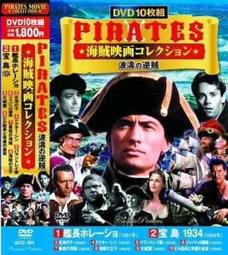 【新品】PIRATES 海賊映画 コレクション 波濤の逆賊 DVD10枚組
