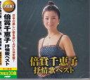 【新品】倍賞千恵子 抒情歌ベスト CD2枚組30曲 赤とんぼ ちいさい秋みつけた 浜辺の歌 叱られて