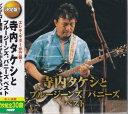 【新品】寺内タケシとブルージーンズ,バニーズ ベスト CD2枚組 30曲収録
