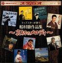 【ポイント5倍】トップスターが歌う 船村徹作品集 〜哀切のメロディ〜 CD
