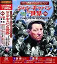 【新品】ジャン・ギャバンの世界 第3集 DVD10枚組 フラ...