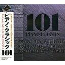 【新品】ピアノ・クラシック 101 CD6枚組 浅田真央 シ...