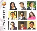 【新品】ムード歌謡 ヒット・パレード CD2枚組 牧村旬
