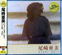 【ポイント5倍】尾崎亜美 ベストセレクション CD