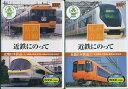 ショッピング鉄道 【新品】私鉄沿線 近鉄にのって  DVD2本セット