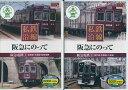 ショッピング宝塚 【新品】私鉄沿線 阪急電車に乗って DVD2本セット ハイビジョンマスター使用