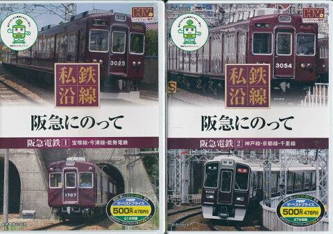 【新品】私鉄沿線 阪急電車に乗って DVD2本セット ハイビジョンマスター使用