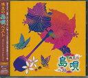 【新品】沖縄の風 珠玉の島唄 ベスト