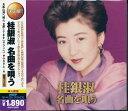 桂銀淑 名曲を唄う CD2枚組 30曲収録
