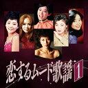 【ポイント5倍】恋するムード歌謡1 CD つぐない ラヴ・イズ・オーヴァー