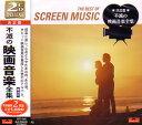ショッピング鉄道 不滅の映画音楽全集CD2枚組全32曲