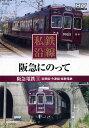 私鉄沿線 阪急電車にのって 1