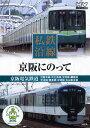 ショッピング鉄道 私鉄沿線 京阪にのって