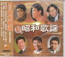 男の昭和歌謡 ベスト&ベスト