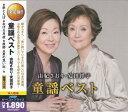 【新品】由紀さおり・安田祥子 童謡ベスト CD2枚組 30曲収録
