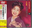 ショッピングカラオケ 中村美律子3 DVDカラオケ