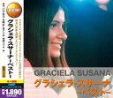 【新品】グラシェラ・スサーナ ベスト CD2枚組30曲 サ