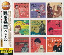 【新品】甦る名曲ベスト CD2枚組 こま...