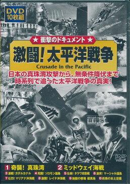 激闘! 太平洋戦争