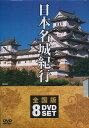 日本名城紀行 全国版 DVD8枚組
