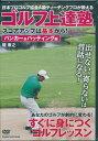 【新品】ゴルフ上達塾 スコアアップは基本から バンカ