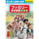 ショッピング宝島 【新品】ファミリー名作映画大全集 DVD10枚組