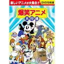 爆笑アニメ大行進 DVD10枚組