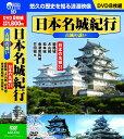 日本名城紀行 古城の誘い 日本の名城31 DVD8枚組