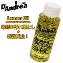 D'Andrea Lemon Oil -Cleaner & Conditioner-《メンテナンス用品》【数量限定特価】