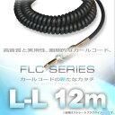 Ex-pro cable FLC Series 12m(実用約7m) LL 《L型-L型 シールド》【送料無料】【smtb-u】