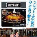 Fret Daddy スケール教則シール エレキギター/アコースティックギター用 【ネコポス】
