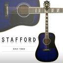 Stafford SAD-1999 Studio (Blue Burst)【送料無料】