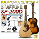 Stafford_set_sf200d