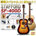 Stafford_set_sf400d