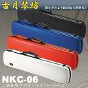 古月琴坊 NKC-06 二胡専用グラスファイバーケース 【カラーをお選びください】 【送料無料】