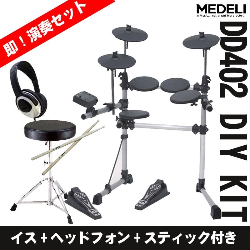MEDELI DD-402KII-DIY KIT デジタルドラム 電子ドラム【イス+ヘッド…...:k-gakki:10029535