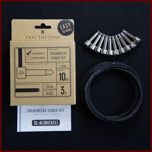 Free The Tone ソルダーレスケーブルキット CU-416 3.0m + SL-8L(Nickel) 10個 [SLK-L-10] 【送料無料】