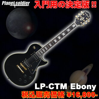 Planet Soldier LP-Custom (Ebony)