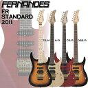 Fernandes FR-STANDARD 2011 3SB-R / TS-M / CR-R / N-R フェルナンデス ギター【送料無料】【一部カラーご予約受付中】