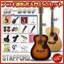 Stafford SF-200F 【アコギ初心者入門15点セット】【WEB限定】【送料無料】