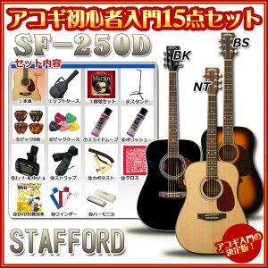 StaffordSF-250D�ڥ������������15�����åȡۡ�WEB����ۡ�����̵����