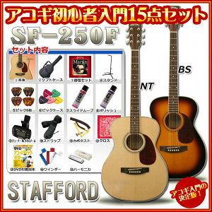 StaffordSF-250F�ڥ������������15�����åȡۡ�WEB����ۡ�����̵����