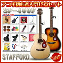 Stafford SF-400F 【アコギ初心者入門15点セット】【WEB限定】【送料無料】