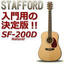Stafford SF-200D-N (ナチュラル)《アコースティックギター》【送料無料】