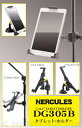 Hercules Tablet Holder DG305B 《タブレットホルダー》